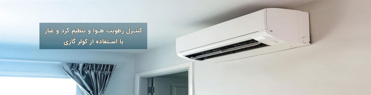 کنترل رطوبت هوا و تنظیم گرد و غبار با استفاده از کولر گازی